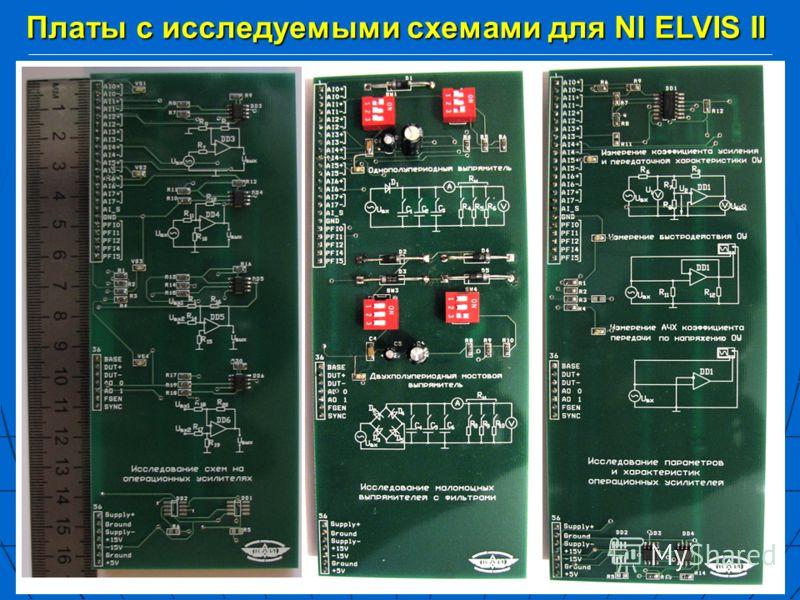 Платы с исследуемыми схемами для NI ELVIS II