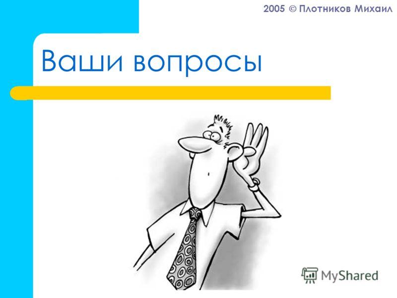 2005 Плотников Михаил Ваши вопросы