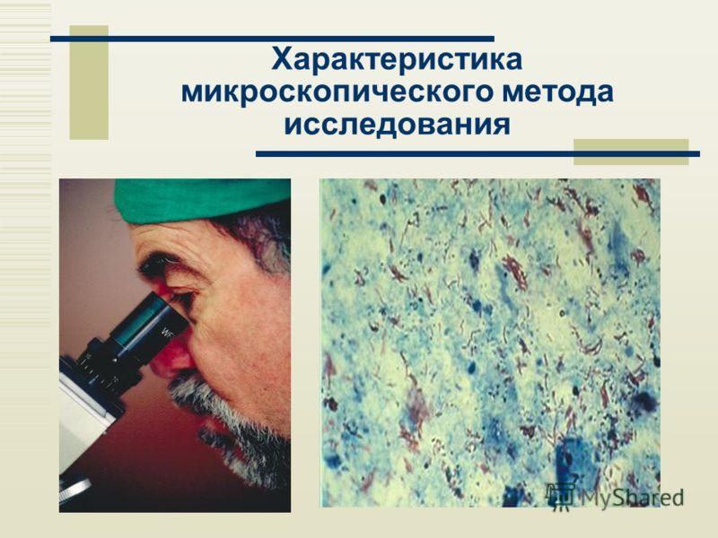 Характеристика микроскопического метода исследования