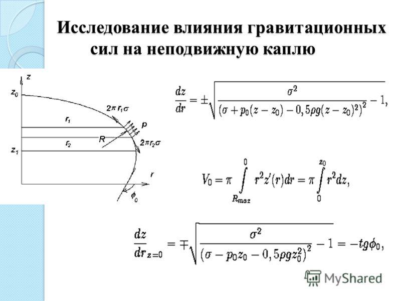 Исследование влияния гравитационных сил на неподвижную каплю Исследование влияния гравитационных сил на неподвижную каплю