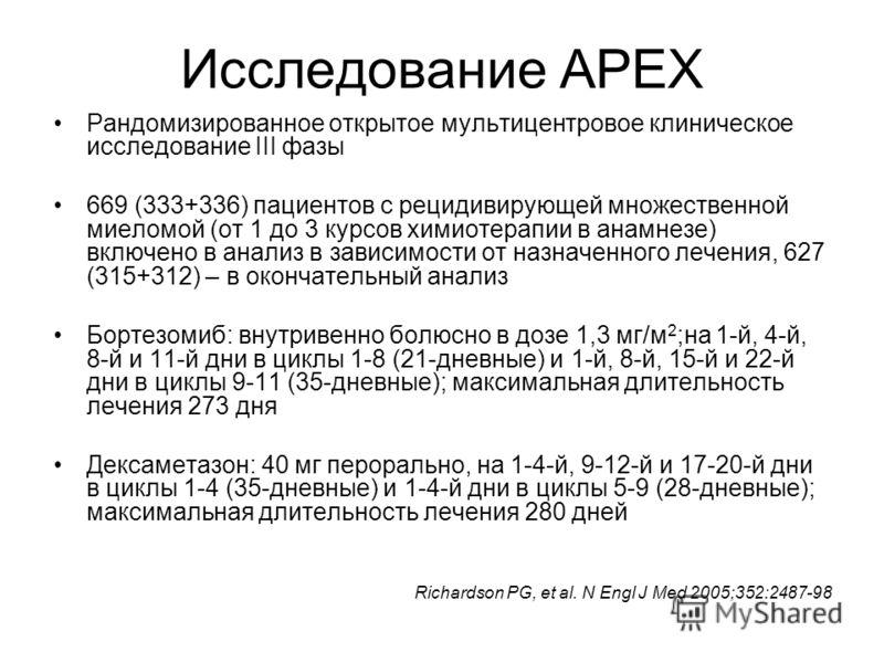 Исследование APEX Рандомизированное открытое мультицентровое клиническое исследование III фазы 669 (333+336) пациентов с рецидивирующей множественной миеломой (от 1 до 3 курсов химиотерапии в анамнезе) включено в анализ в зависимости от назначенного