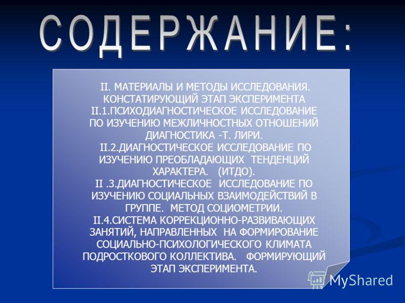 ВВЕДЕНИЕ I/ТЕОРЕТИЧЕСКОЕ ИССЛЕДОВАНИЕ И ПОСТАНОВКА ПРОБЛЕМЫ 1.СОЦИАЛЬНО-ПСИХОЛОГИЧЕСКИЙ КЛИМАТ КОЛЛЕКТИВА И ФАКТОРЫ ЕГО ОПРЕДЕЛЯЮЩИЕ 2.ПСИХОЛОГИЧЕСКАЯ ХАРАКТЕРИСТИКА И ОСОБЕННОСТИ МЕЖЛИЧНОСТНЫХ ВЗАИМООТНОШЕНИЙ ДЕТЕЙ ПОДРОСТКОВОГО ВОЗРАСТА