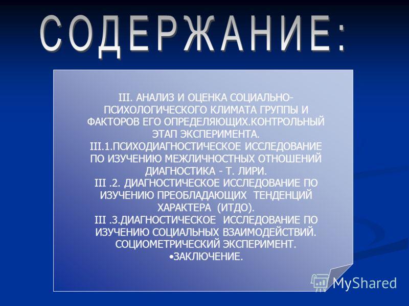 II. МАТЕРИАЛЫ И МЕТОДЫ ИССЛЕДОВАНИЯ. КОНСТАТИРУЮЩИЙ ЭТАП ЭКСПЕРИМЕНТА II.1.ПСИХОДИАГНОСТИЧЕСКОЕ ИССЛЕДОВАНИЕ ПО ИЗУЧЕНИЮ МЕЖЛИЧНОСТНЫХ ОТНОШЕНИЙ ДИАГНОСТИКА -Т. ЛИРИ. II.2.ДИАГНОСТИЧЕСКОЕ ИССЛЕДОВАНИЕ ПО ИЗУЧЕНИЮ ПРЕОБЛАДАЮЩИХ ТЕНДЕНЦИЙ ХАРАКТЕРА. (И