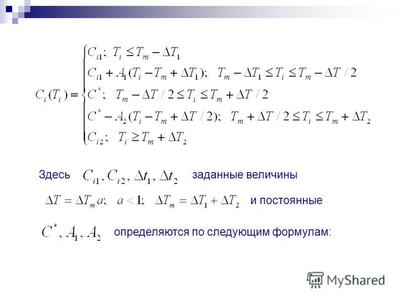 Здесь и постоянные определяются по следующим формулам: заданные величины