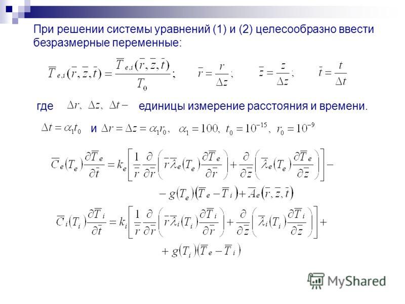 При решении системы уравнений (1) и (2) целесообразно ввести безразмерные переменные: гдеединицы измерение расстояния и времени. и