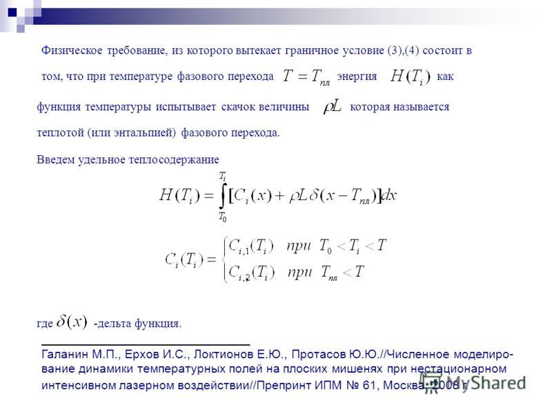 Физическое требование, из которого вытекает граничное условие (3),(4) состоит в том, что при температуре фазового перехода энергиякак функция температуры испытывает скачок величиныкоторая называется теплотой (или энтальпией) фазового перехода. Введем