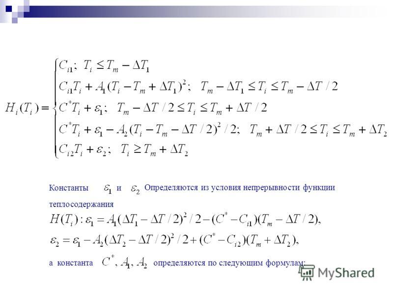 Константыи Определяются из условия непрерывности функции теплосодержания а константаопределяются по следующим формулам: