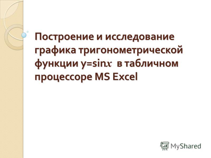 Построение и исследование графика тригонометрической функции y=sin x в табличном процессоре MS Excel