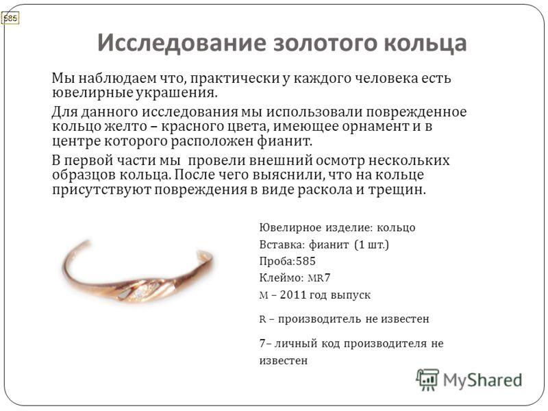 Исследование золотого кольца Мы наблюдаем что, практически у каждого человека есть ювелирные украшения. Для данного исследования мы использовали поврежденное кольцо желто – красного цвета, имеющее орнамент и в центре которого расположен фианит. В пер