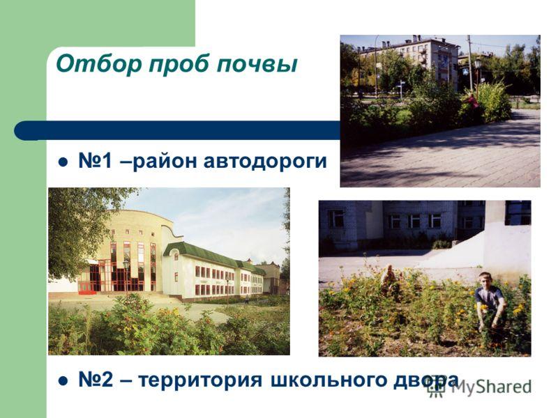 1 –район автодороги 2 – территория школьного двора Отбор проб почвы