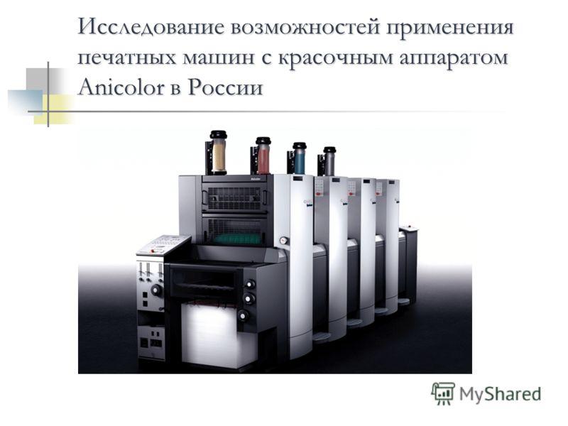 Исследование возможностей применения печатных машин с красочным аппаратом Anicolor в России