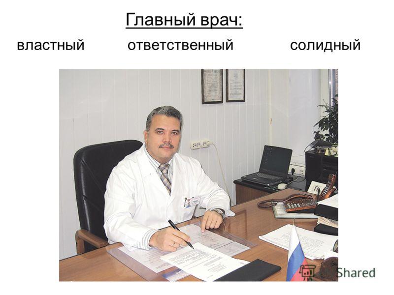 властный ответственный солидный Главный врач: