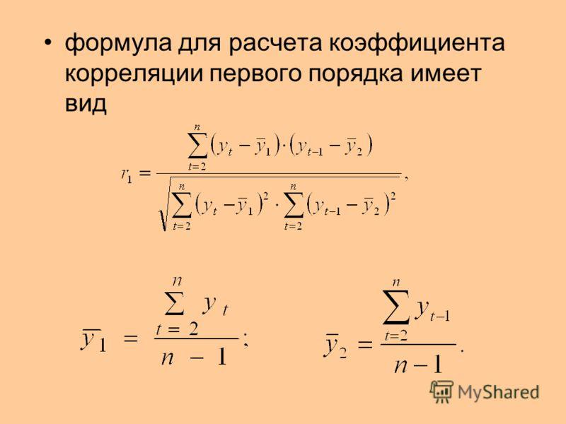 формула для расчета коэффициента корреляции первого порядка имеет вид