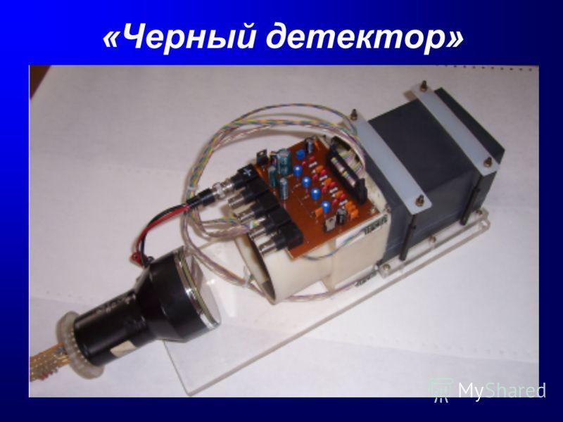 «Черный детектор»