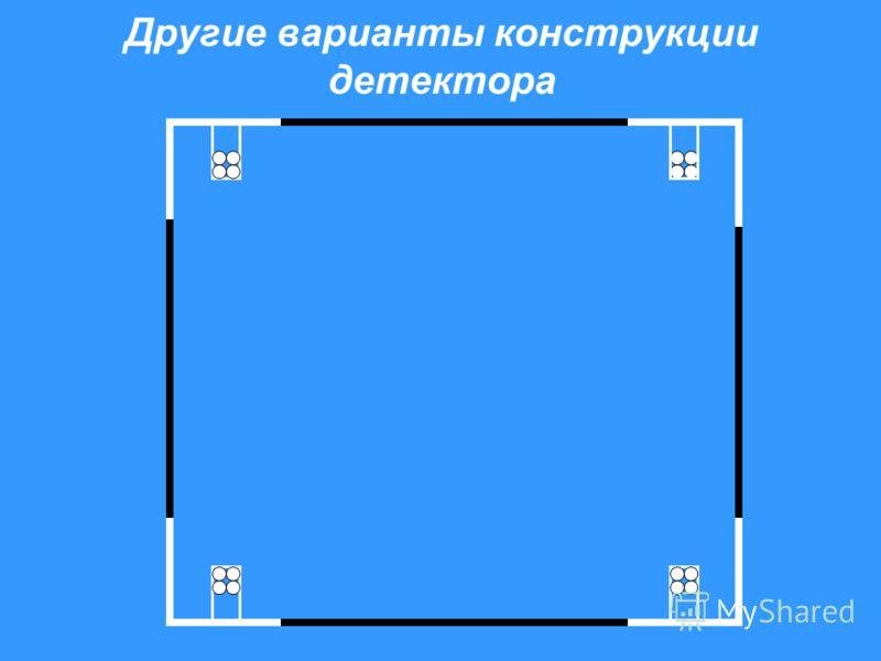 Другие варианты конструкции детектора