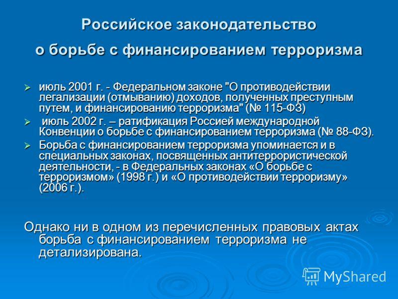 Российское законодательство о борьбе с финансированием терроризма июль 2001 г. - Федеральном законе
