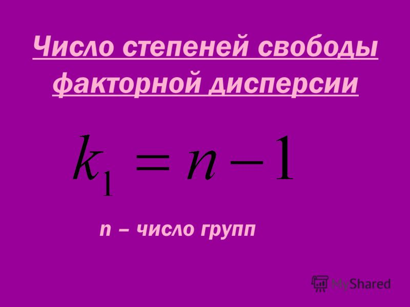 Число степеней свободы факторной дисперсии n – число групп