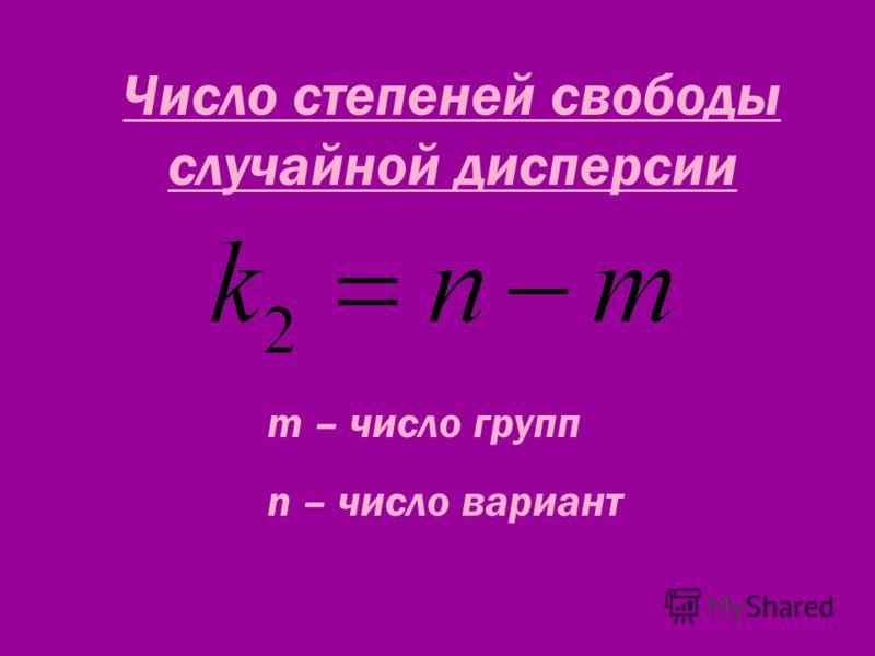 Число степеней свободы случайной дисперсии m – число групп n – число вариант