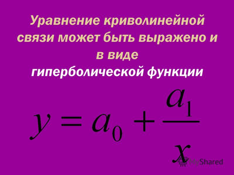 Уравнение криволинейной связи может быть выражено и в виде гиперболической функции