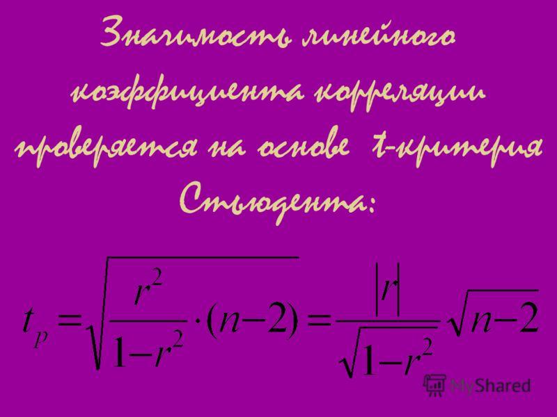 Значимость линейного коэффициента корреляции проверяется на основе t-критерия Стьюдента: