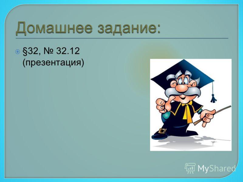 §32, 32.12 (презентация)