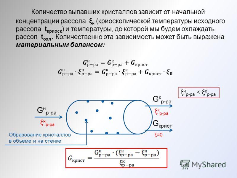 Количество выпавших кристаллов зависит от начальной концентрации рассола ξ н (криоскопической температуры исходного рассола t криоск ) и температуры, до которой мы будем охлаждать рассол t охл. Количественно эта зависимость может быть выражена матери