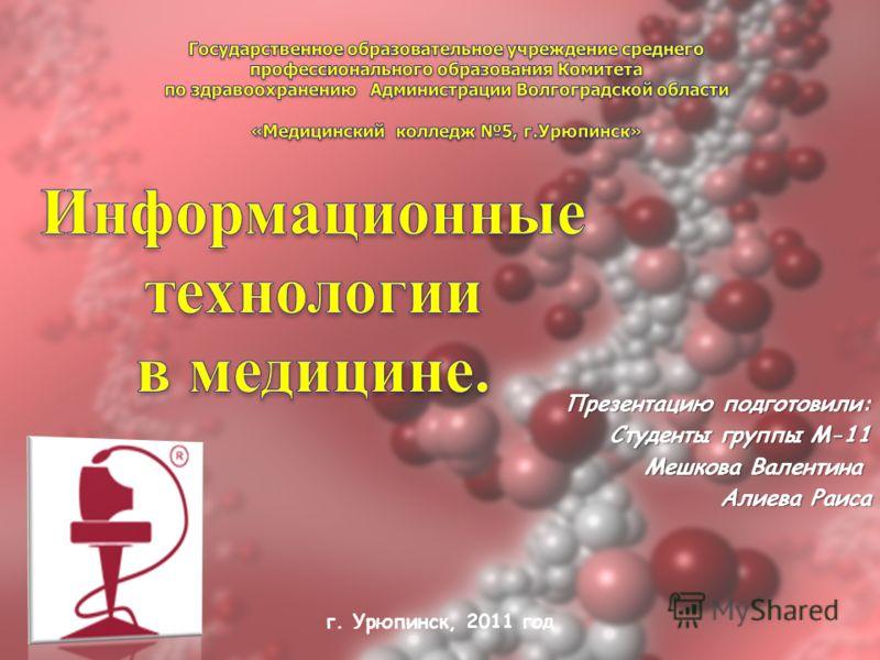 Презентацию подготовили: Студенты группы М-11 Мешкова Валентина Алиева Раиса г. Урюпинск, 2011 год