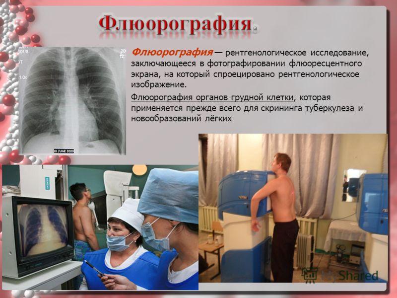 Флюорография рентгенологическое исследование, заключающееся в фотографировании флюоресцентного экрана, на который спроецировано рентгенологическое изображение. Флюорография органов грудной клетки, которая применяется прежде всего для скрининга туберк