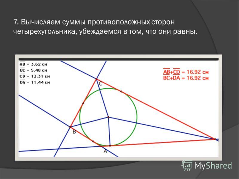 7. Вычисляем суммы противоположных сторон четырехугольника, убеждаемся в том, что они равны.