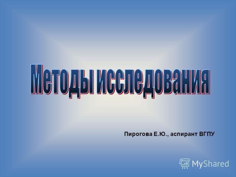 Пирогова Е.Ю., аспирант ВГПУ