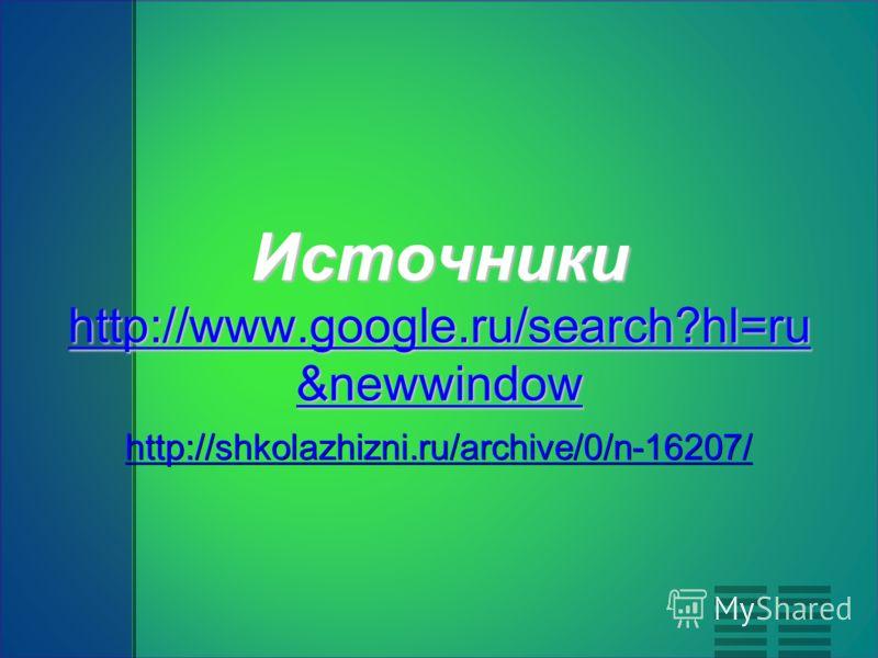 Источники http://www.google.ru/search?hl=ru &newwindow http://www.google.ru/search?hl=ru &newwindow http://www.google.ru/search?hl=ru &newwindow http://shkolazhizni.ru/archive/0/n-16207/