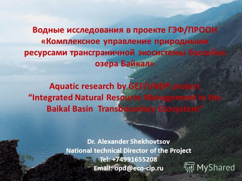 Водные исследования в проекте ГЭФ/ПРООН «Комплексное управление природными ресурсами трансграничной экосистемы бассейна озера Байкал» Aquatic research by GEF/UNDP project Integrated Natural Resource Management in the Baikal Basin Transboundary Ecosys