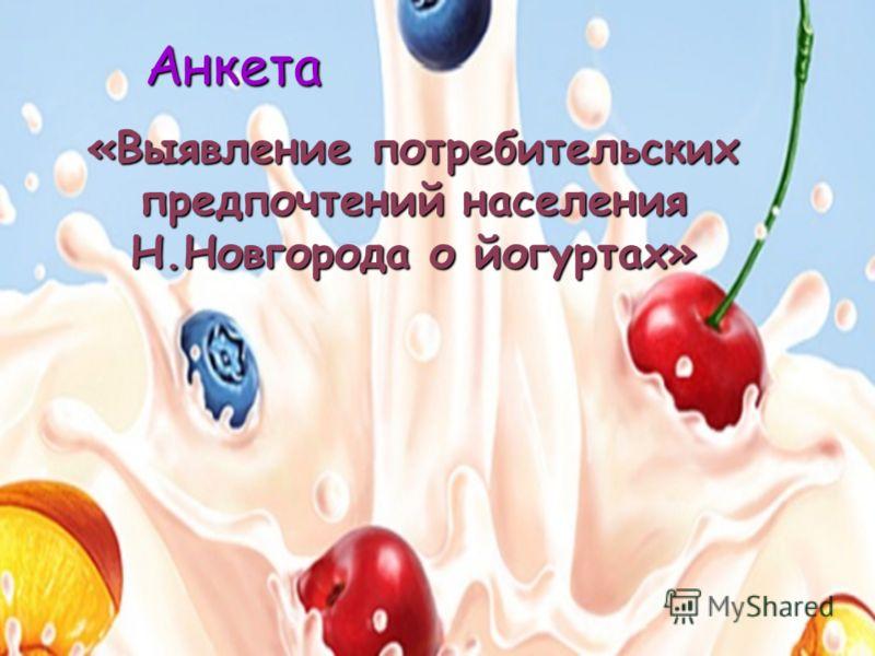 Анкета «Выявление потребительских предпочтений населения Н.Новгорода о йогуртах»