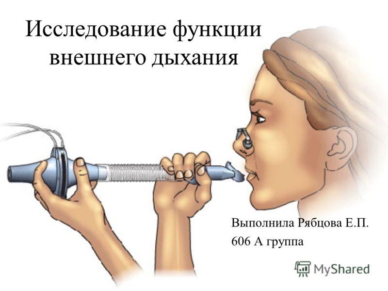 Исследование функции внешнего дыхания Выполнила Рябцова Е.П. 606 А группа