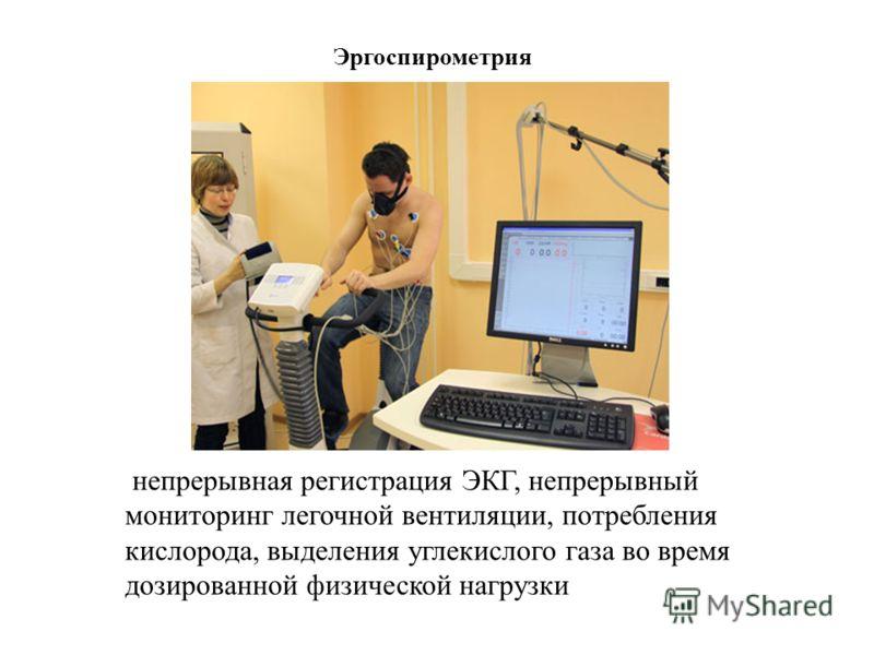 Эргоспирометрия непрерывная регистрация ЭКГ, непрерывный мониторинг легочной вентиляции, потребления кислорода, выделения углекислого газа во время дозированной физической нагрузки