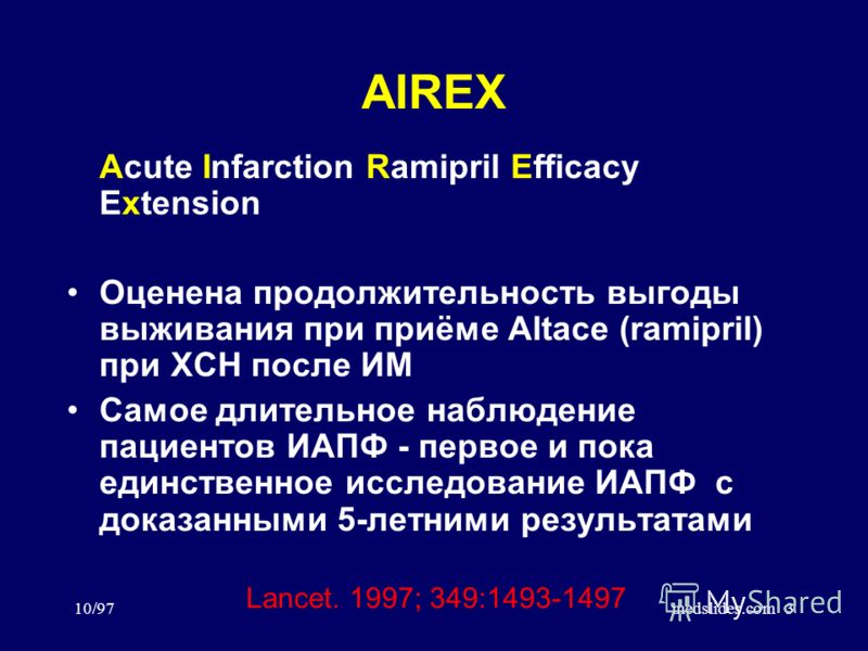 10/97medslides.com3 AIREX Acute Infarction Ramipril Efficacy Extension Оценена продолжительность выгоды выживания при приёме Altace (ramipril) при ХСН после ИМ Самое длительное наблюдение пациентов ИАПФ - первое и пока единственное исследование ИАПФ