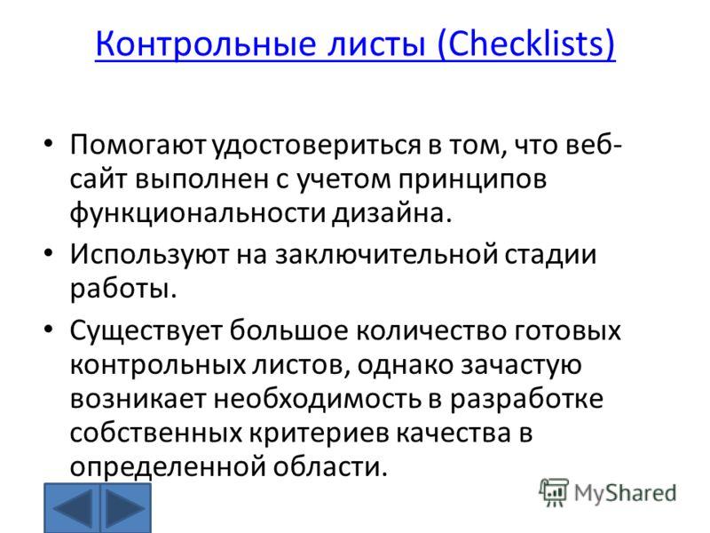 Контрольные листы (Checklists) Помогают удостовериться в том, что веб- сайт выполнен с учетом принципов функциональности дизайна. Используют на заключительной стадии работы. Существует большое количество готовых контрольных листов, однако зачастую во