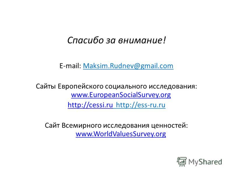 Спасибо за внимание! E-mail: Maksim.Rudnev@gmail.com Сайты Европейского социального исследования: www.EuropeanSocialSurvey.org www.EuropeanSocialSurvey.org http://cessi.ruhttp://cessi.ru http://ess-ru.ru Сайт Всемирного исследования ценностей: www.Wo