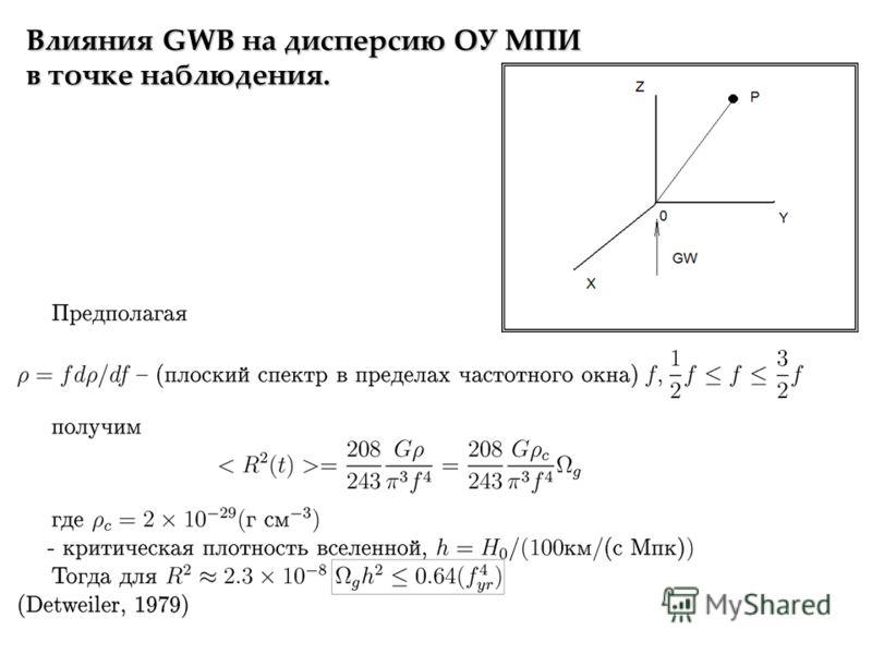 Влияния GWB на дисперсию ОУ МПИ в точке наблюдения.