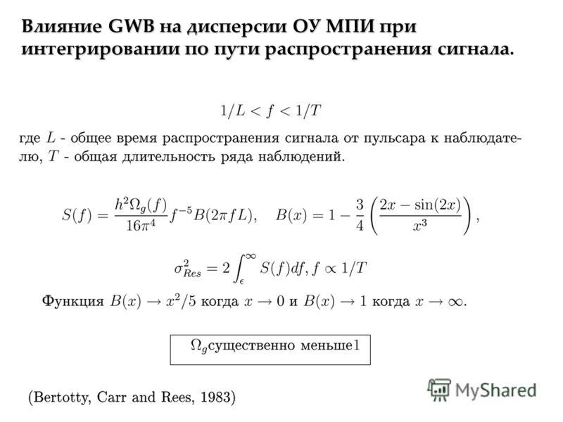 Влияние GWB на дисперсии ОУ МПИ при интегрировании по пути распространения сигнала интегрировании по пути распространения сигнала.