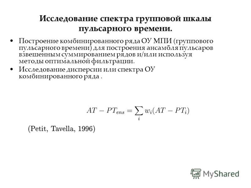 Исследование спектра групповой шкалы пульсарного времени. Построение комбинированного ряда ОУ МПИ (группового пульсарного времени) для построения ансамбля пульсаров взвешенным суммированием рядов и/или используя методы оптимальной фильтрации. Исследо