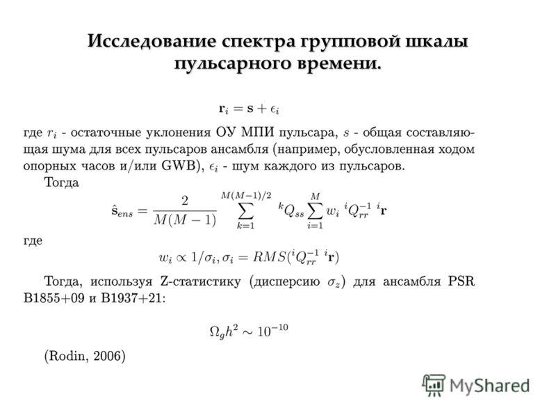 Исследование спектра групповой шкалы пульсарного времени.
