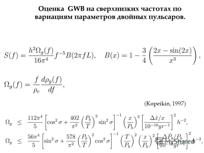 Оценка GWB на сверхнизких частотах по вариациям параметров двойных пульсаров. (Kopeikin, 1997)