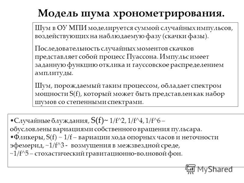 Модель шума хронометрирования. Шум в ОУ МПИ моделируется суммой случайных импульсов, воздействующих на наблюдаемую фазу (скачки фазы). Последовательность случайных моментов скачков представляет собой процесс Пуассона. Импульс имеет заданную функцию о