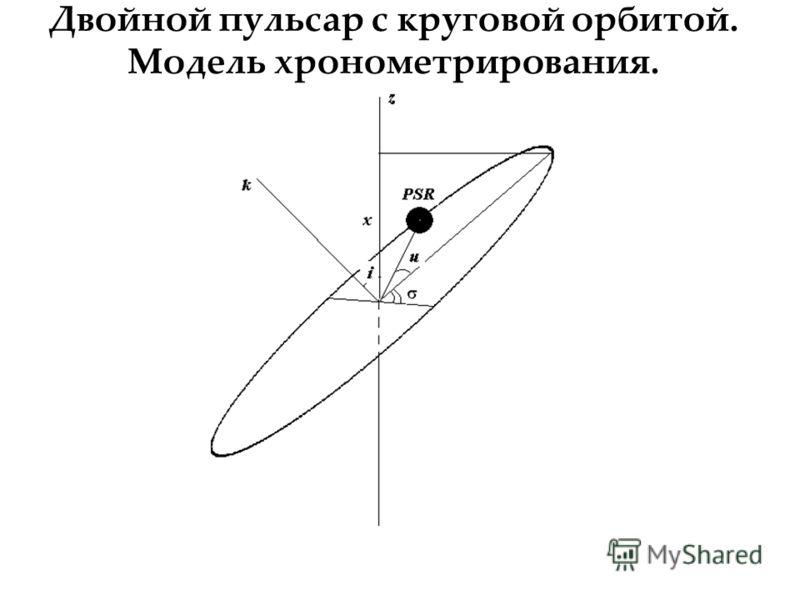 Двойной пульсар с круговой орбитой. Модель хронометрирования.
