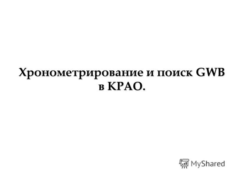 Хронометрирование и поиск GWB в КРАО.