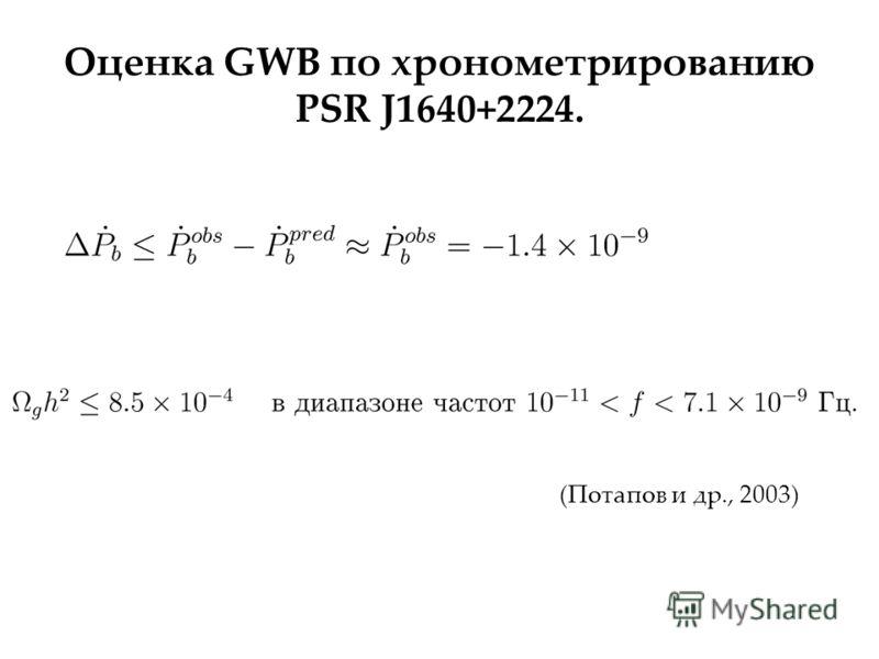 Оценка GWB по хронометрированию PSR J1640+2224. (Потапов и др., 2003)