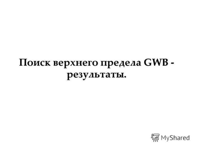 Поиск верхнего предела GWB - результаты.