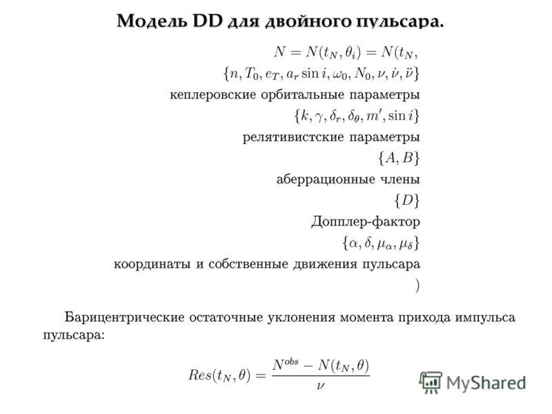 Модель DD для двойного пульсара.