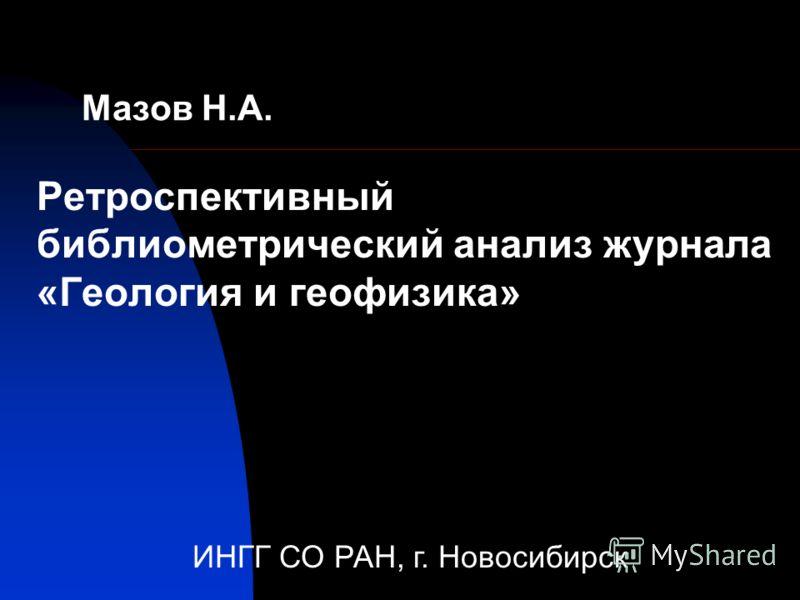 Мазов Н.А. Ретроспективный библиометрический анализ журнала «Геология и геофизика» ИНГГ СО РАН, г. Новосибирск